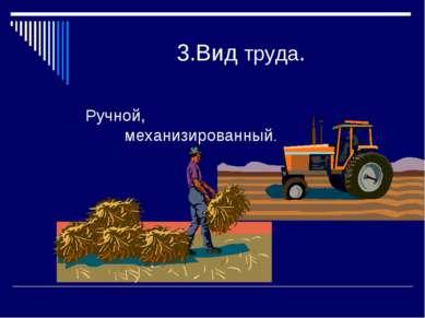 3.Вид труда. Ручной, механизированный. УЧЕНИК1 - null
