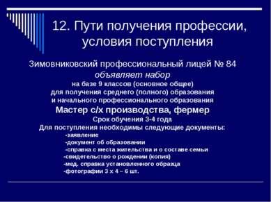 12. Пути получения профессии, условия поступления Зимовниковский профессионал...