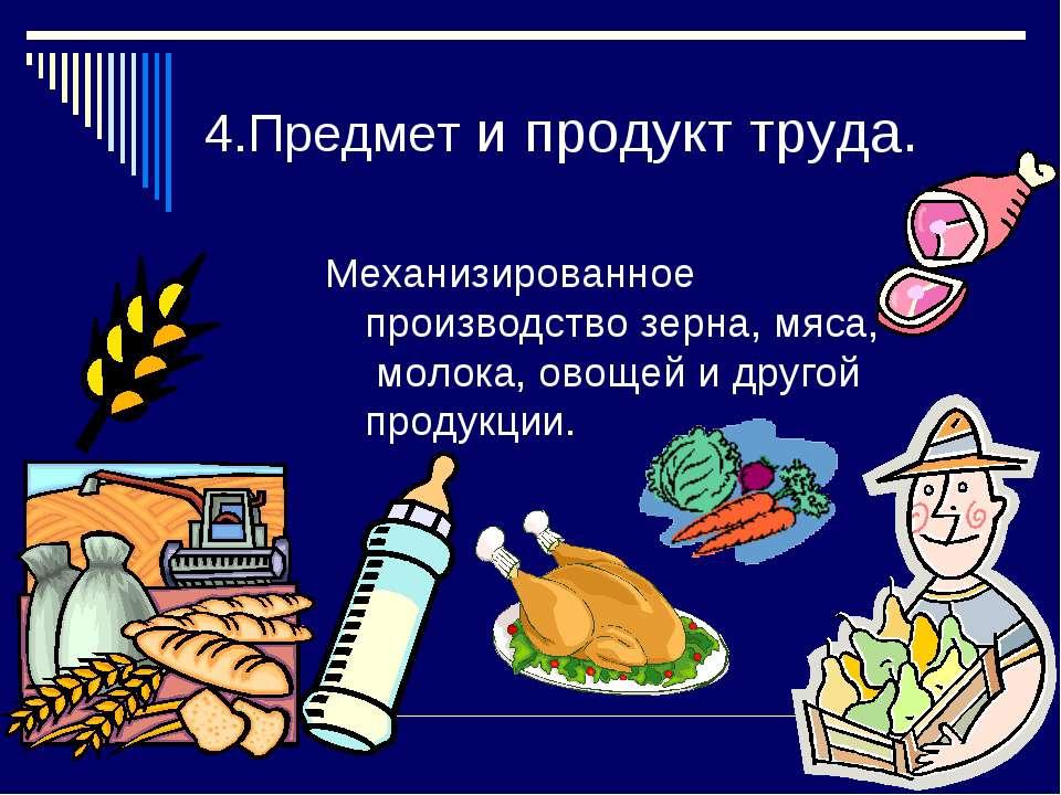 4.Предмет и продукт труда. Механизированное производство зерна, мяса, молока,...