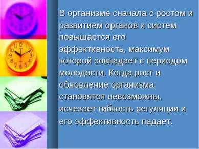 В организме сначала с ростом и развитием органов и систем повышается его эффе...