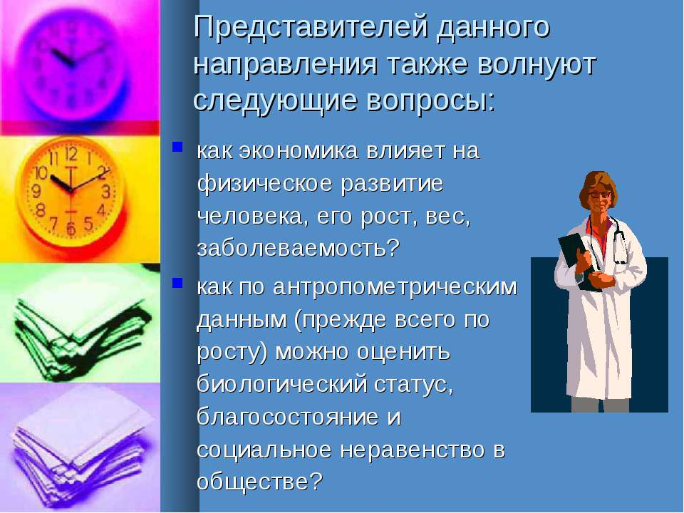 Представителей данного направления также волнуют следующие вопросы: как эконо...