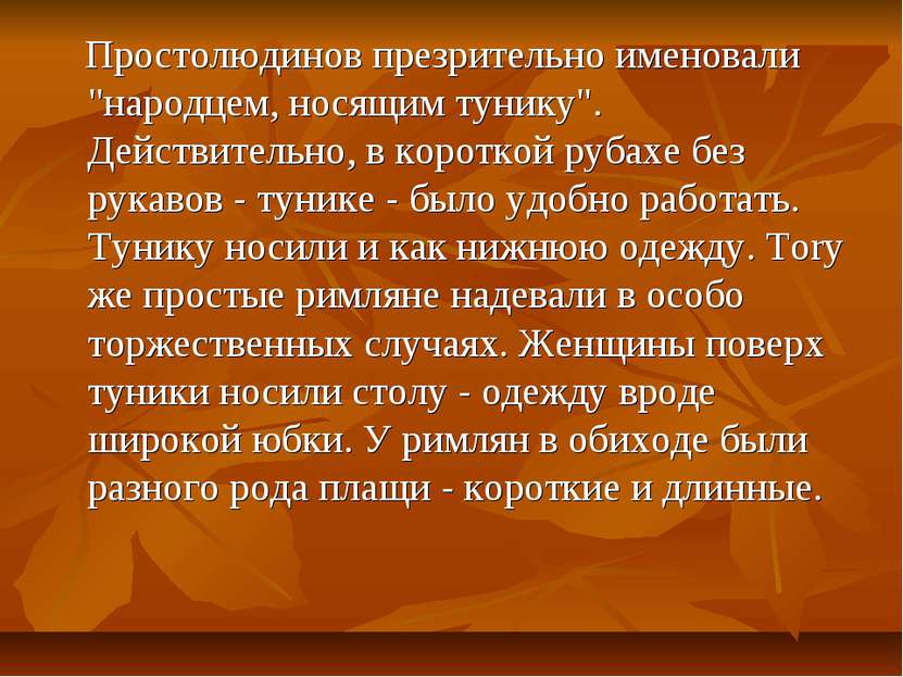 """Простолюдинов презрительно именовали """"народцем, носящим тунику"""". Действительн..."""