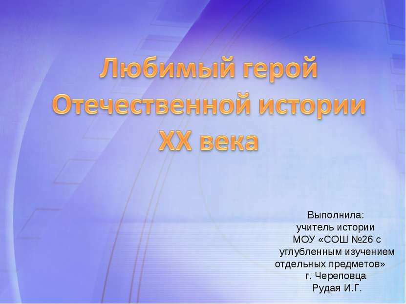 Выполнила: учитель истории МОУ «СОШ №26 с углубленным изучением отдельных пре...