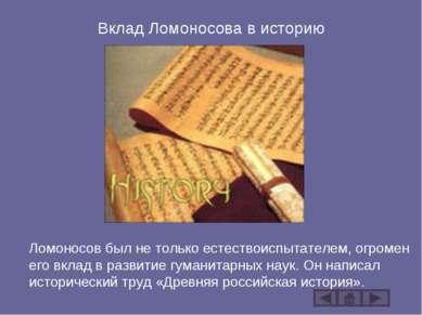 Вклад Ломоносова в историю Ломоносов был не только естествоиспытателем, огром...