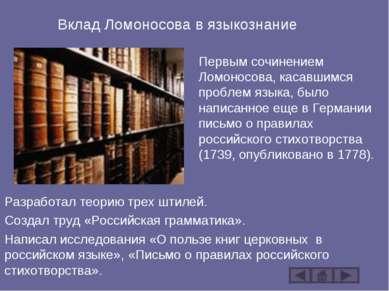 Вклад Ломоносова в языкознание Разработал теорию трех штилей. Создал труд «Ро...