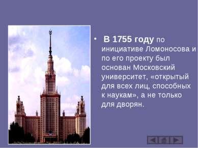 В 1755 году по инициативе Ломоносова и по его проекту был основан Московский ...