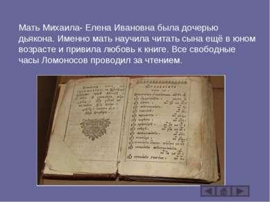 Мать Михаила- Елена Ивановна была дочерью дьякона. Именно мать научила читать...