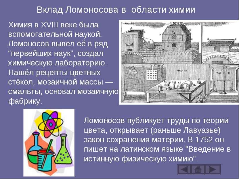 Вклад Ломоносова в области химии Химия в XVIII веке была вспомогательной наук...