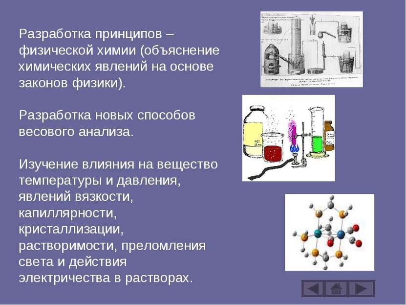 Разработка принципов – физической химии (объяснение химических явлений на осн...