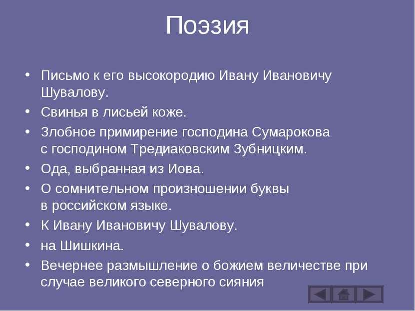 Письмо к его высокородию Ивану Ивановичу Шувалову. Свинья в лисьей коже. Злоб...
