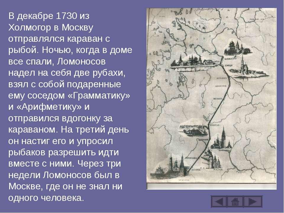 В декабре 1730 из Холмогор в Москву отправлялся караван с рыбой. Ночью, когда...