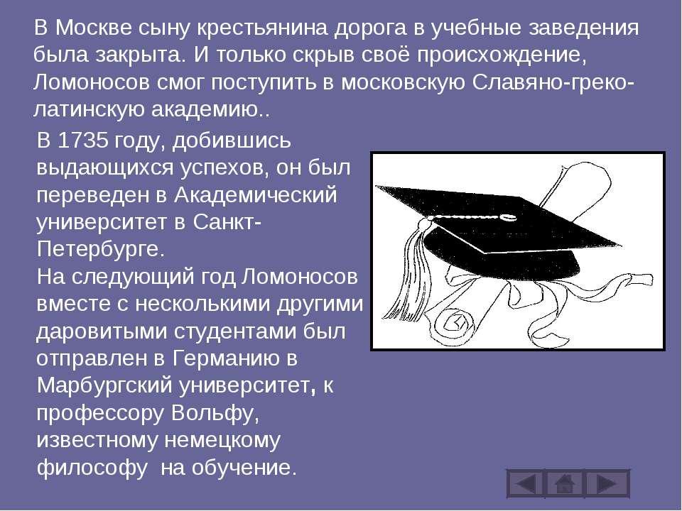 В Москве сыну крестьянина дорога в учебные заведения была закрыта. И только с...