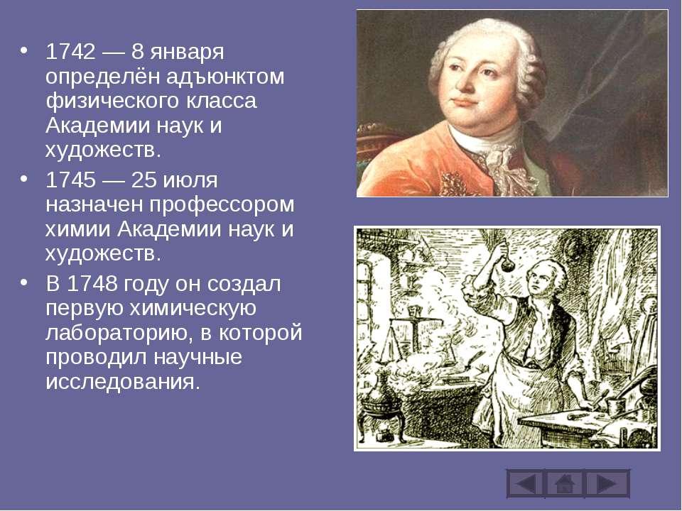 1742 — 8 января определён адъюнктом физического класса Академии наук и художе...