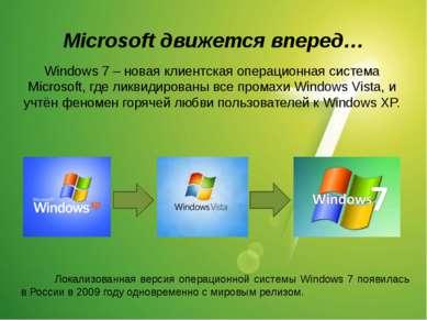 Microsoft движется вперед… Windows 7 – новая клиентская операционная система ...