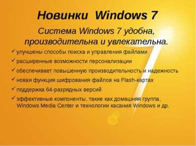 Новинки Windows 7 улучшены способы поиска и управления файлами расширенные во...