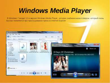 Windows Media Player В Windows 7 входит 12-я версия Windows Media Player, кот...