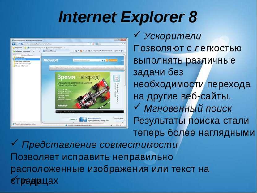 Internet Explorer 8 Мгновенный поиск Результаты поиска стали теперь более наг...
