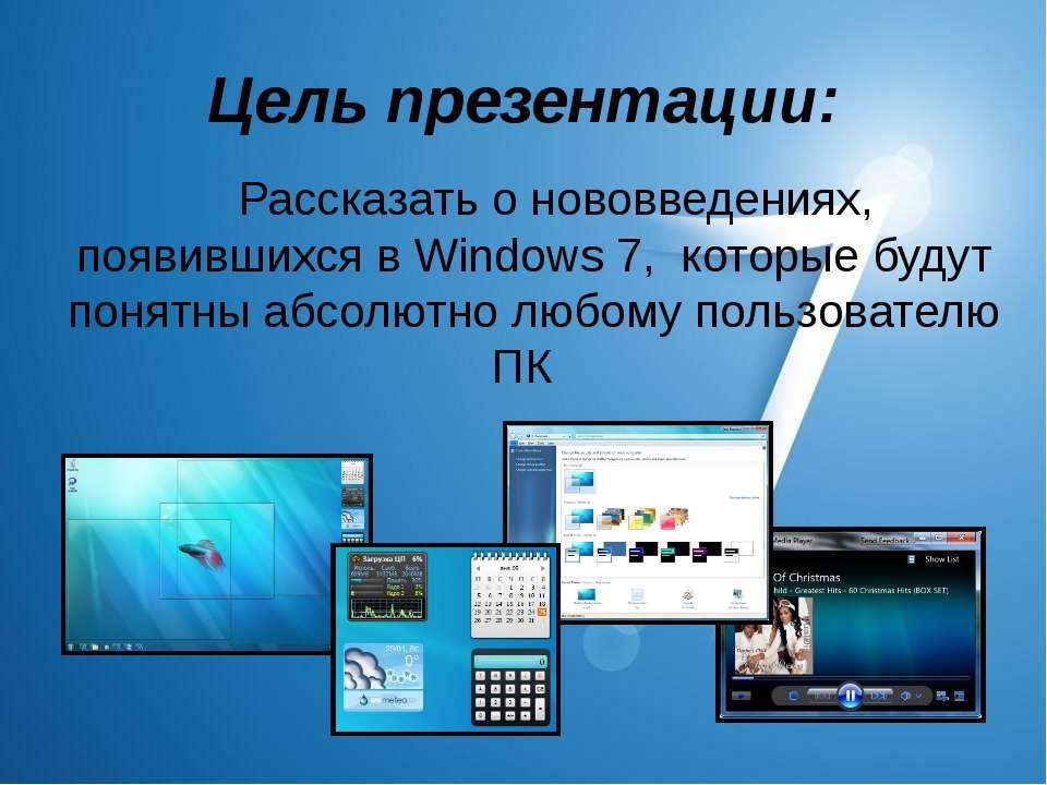 Цель презентации: Рассказать о нововведениях, появившихся в Windows 7, которы...