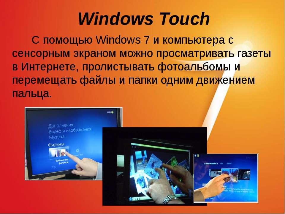 Windows Touch С помощью Windows 7 и компьютера с сенсорным экраном можно прос...