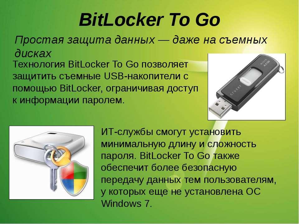 BitLocker To Go Технология BitLocker To Go позволяет защитить съемные USB-нак...