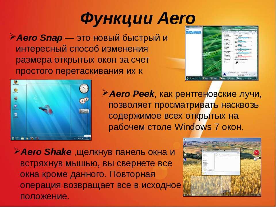 Функции Aero Aero Snap — это новый быстрый и интересный способ изменения разм...