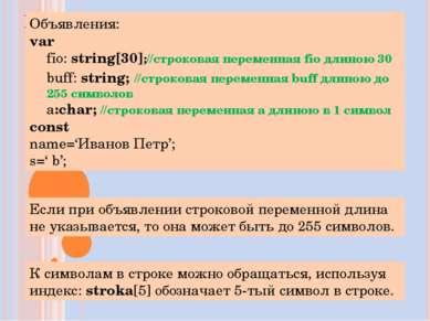 ПРИМЕРЫ Объявления: var fio: string[30];//строковая переменная fio длиною 30 ...