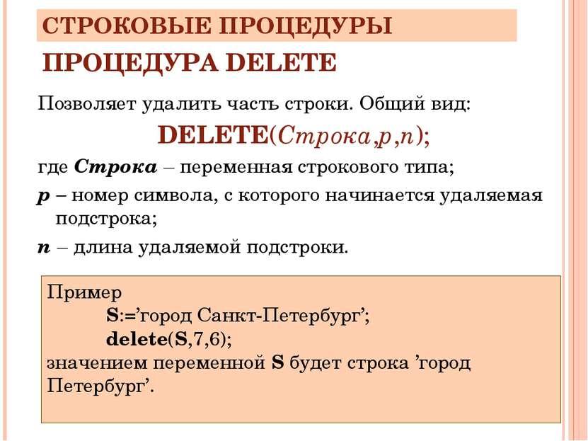 ПРОЦЕДУРА DELETE Позволяет удалить часть строки. Общий вид: DELETE(Строка,p,n...
