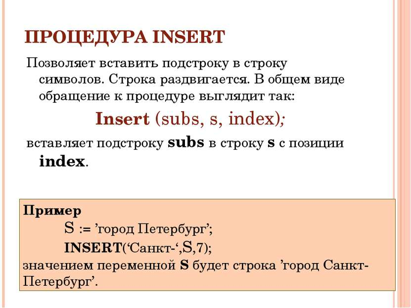ПРОЦЕДУРА INSERT Позволяет вставить подстроку в строку символов. Cтрока раздв...