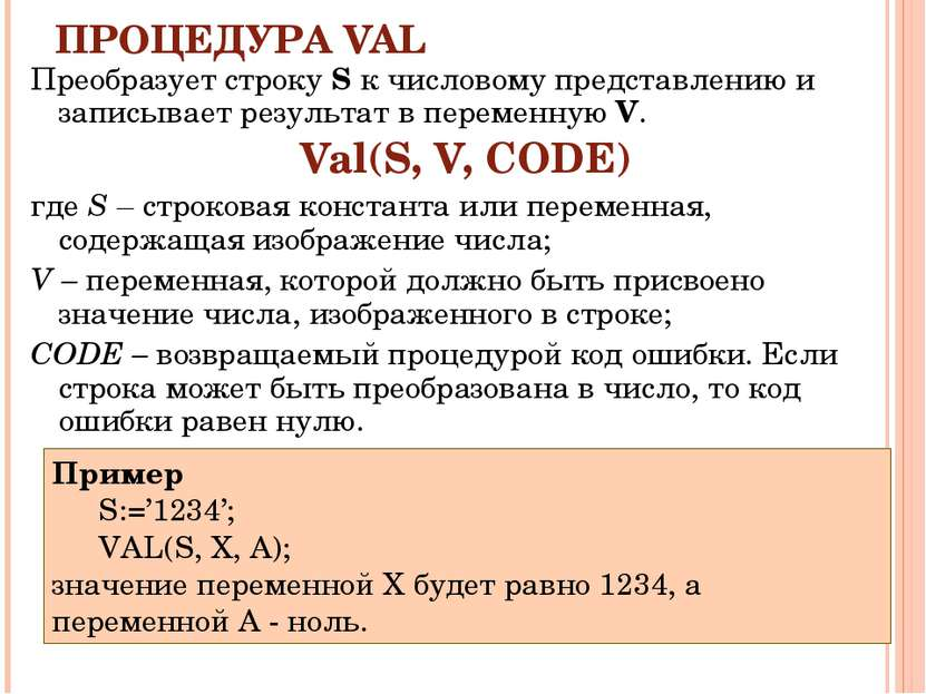 ПРОЦЕДУРА VAL Преобразует строку S к числовому представлению и записывает рез...