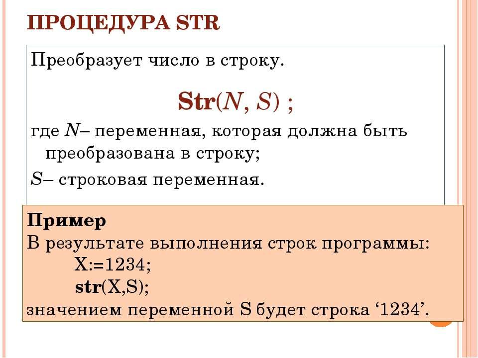 ПРОЦЕДУРА STR Преобразует число в строку. Str(N, S) ; где N– переменная, кото...