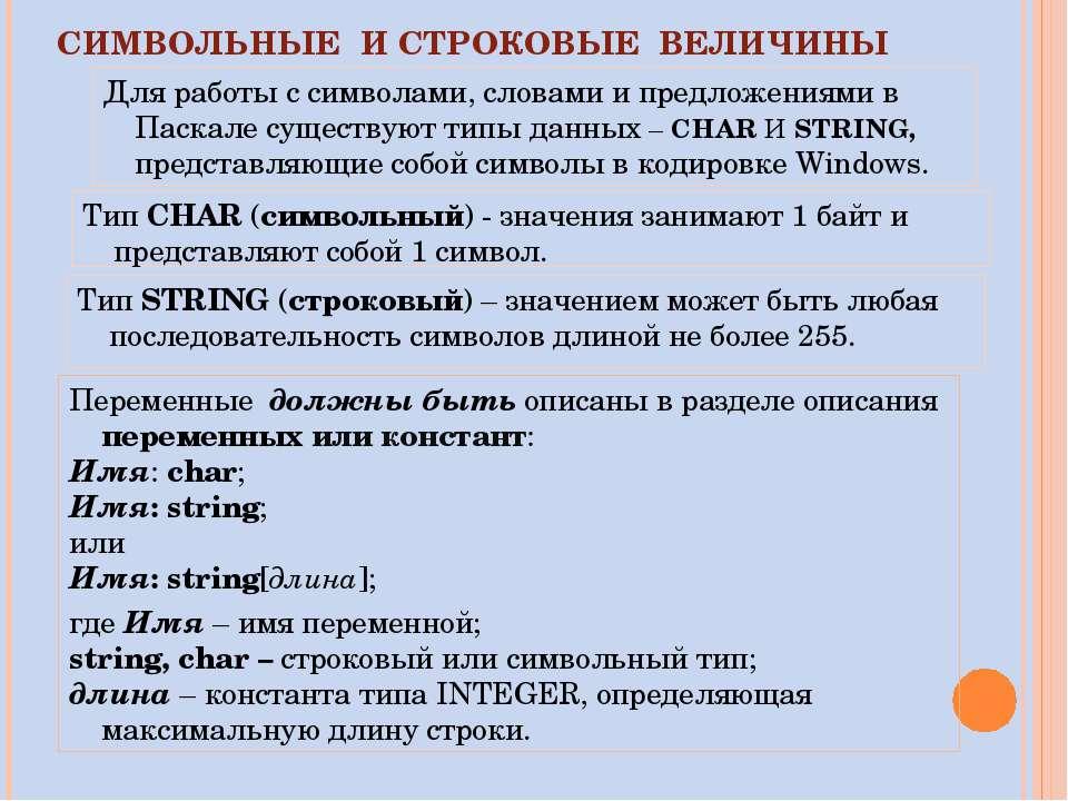 СИМВОЛЬНЫЕ И СТРОКОВЫЕ ВЕЛИЧИНЫ Для работы с символами, словами и предложения...