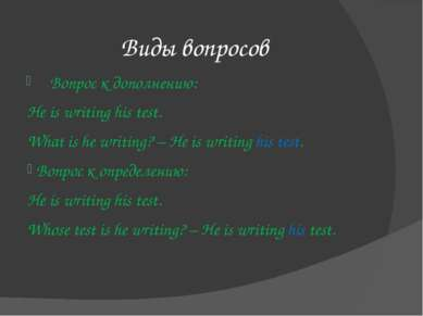 Виды вопросов Вопрос к дополнению: He is writing his test. What is he writing...