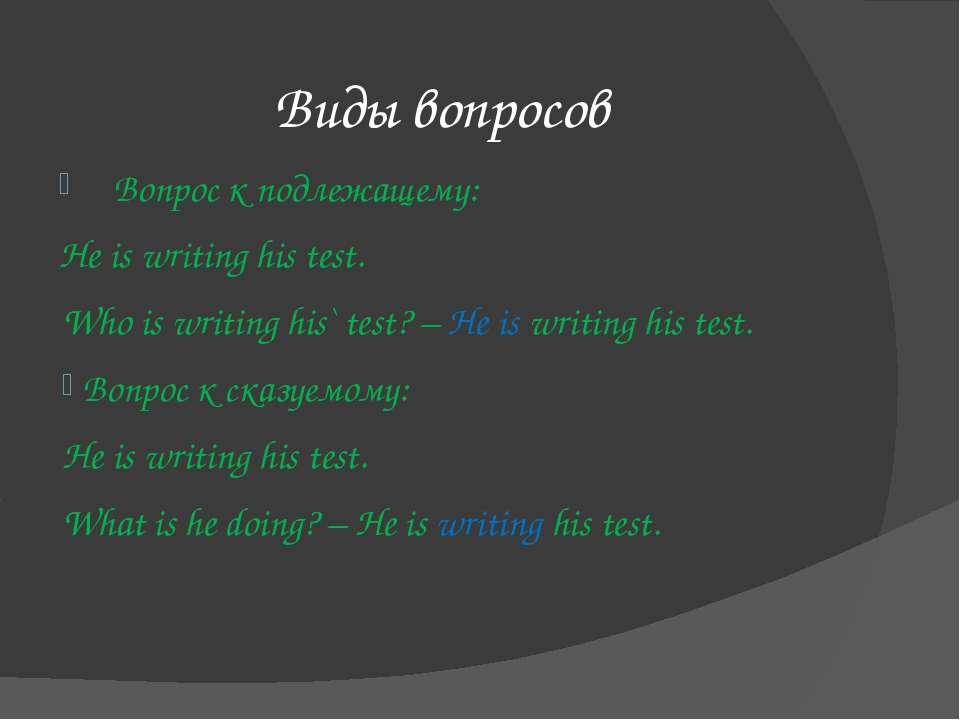Виды вопросов Вопрос к подлежащему: He is writing his test. Who is writing hi...