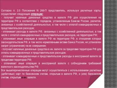 Согласно п. 2.5 Положения N 266-П представитель, используя расчетные карты, о...