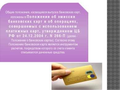 Общие положения, касающиеся выпуска банковских карт, изложены в Положении об ...