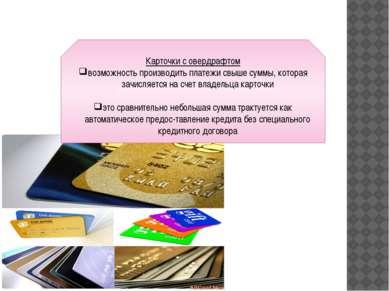 Карточки с овердрафтом возможность производить платежи свыше суммы, которая з...