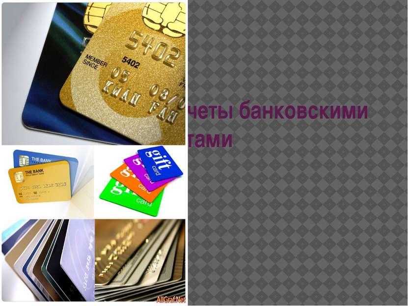 Расчеты банковскими картами