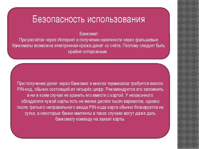 Безопасность использования Банкомат При расчётах через Интернет и получении н...