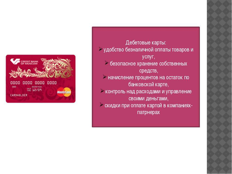 Дебетовые карты: удобство безналичной оплаты товаров и услуг, безопасное хран...