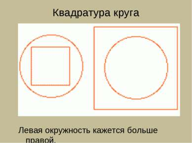 Квадратура круга Левая окружность кажется больше правой.
