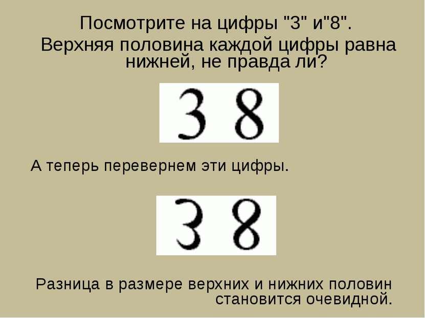 """Посмотрите на цифры """"3"""" и""""8"""". Верхняя половина каждой цифры равна нижней, не ..."""