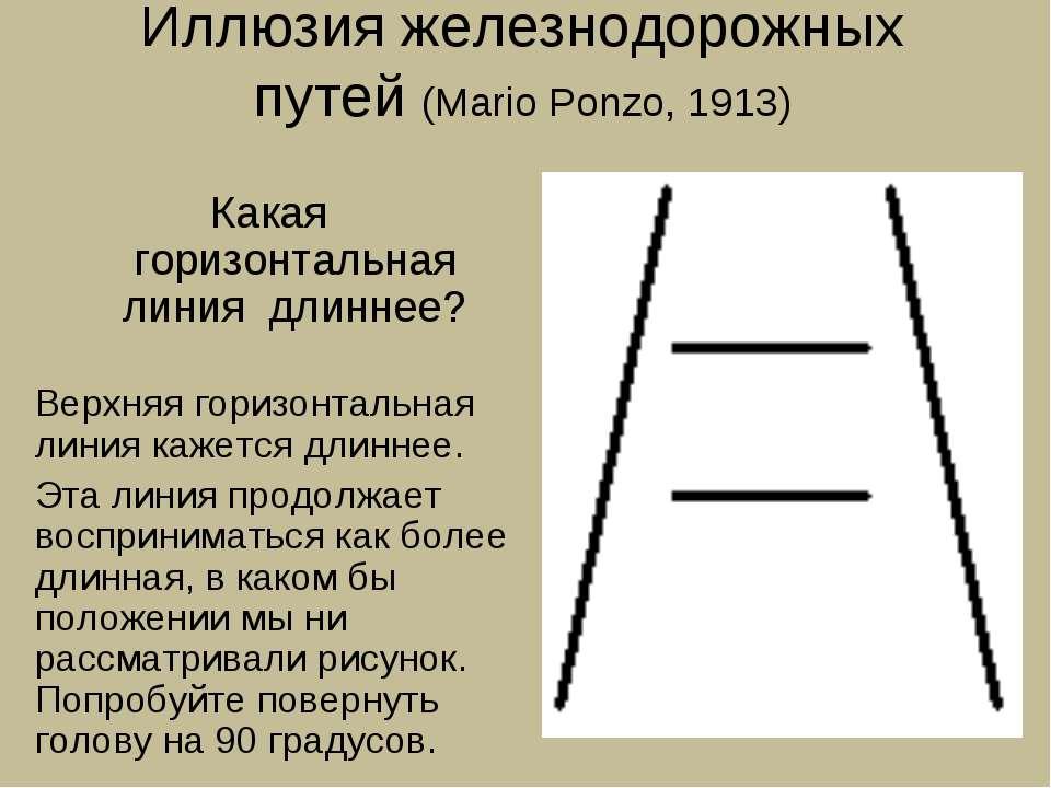 Иллюзия железнодорожных путей (Mario Ponzo, 1913) Верхняя горизонтальная лини...
