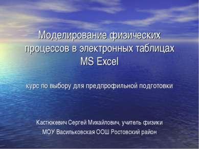 Моделирование физических процессов в электронных таблицах MS Excel курс по вы...