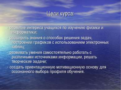 Цели курса: - развитие интереса учащихся по изучению физики и информатики; - ...