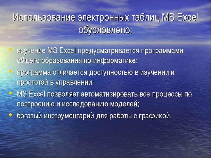 Использование электронных таблиц MS Excel обусловлено: изучение MS Excel пред...