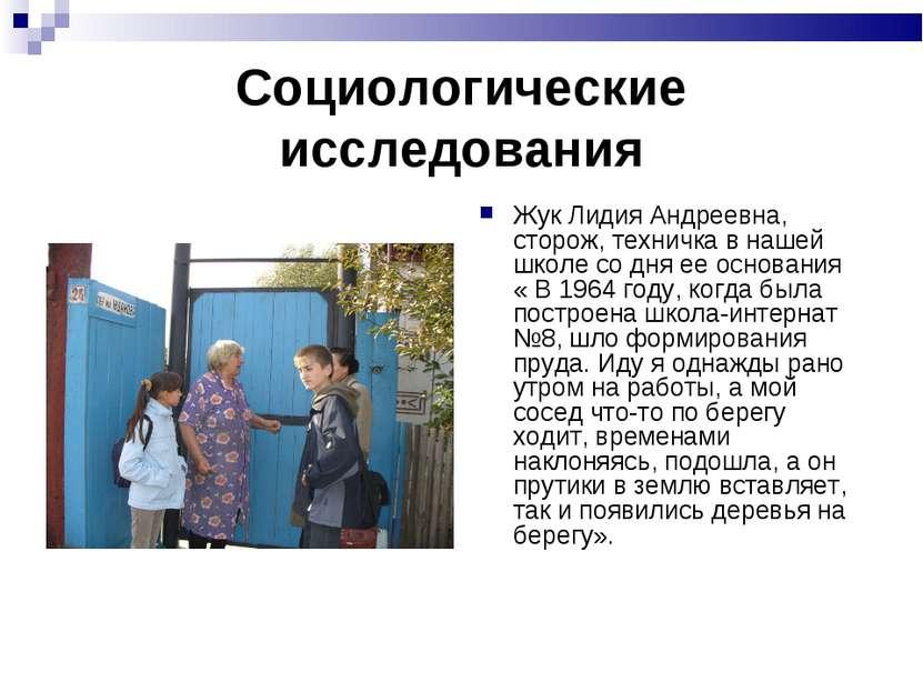 Социологические исследования Жук Лидия Андреевна, сторож, техничка в нашей шк...