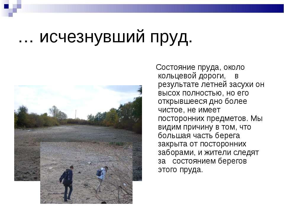… исчезнувший пруд. Состояние пруда, около кольцевой дороги, в результате лет...