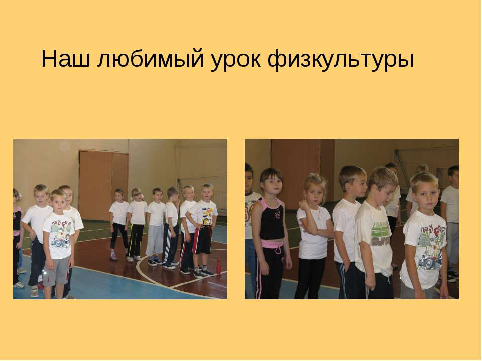 Наш любимый урок физкультуры