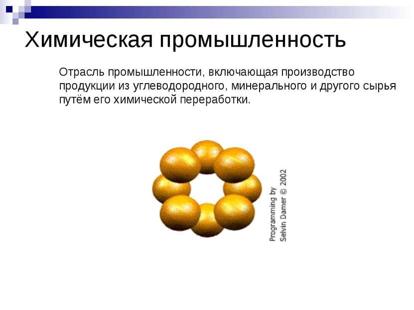 Химическая промышленность Отрасльпромышленности, включающая производство про...