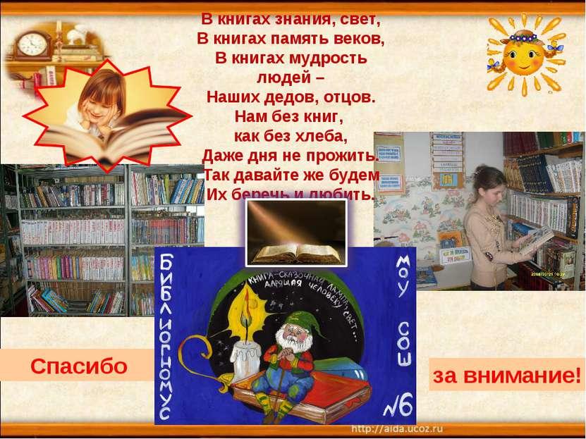 В книгах знания, свет, В книгах память веков, В книгах мудрость людей – Наших...